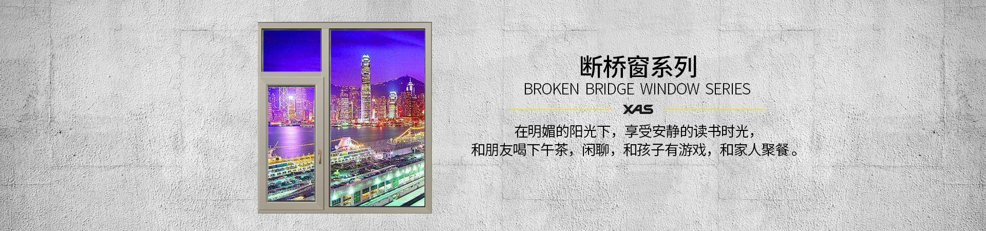 断桥窗系列