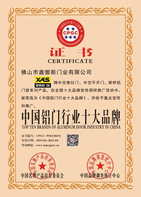 鑫傲斯门窗行业十大品牌认证