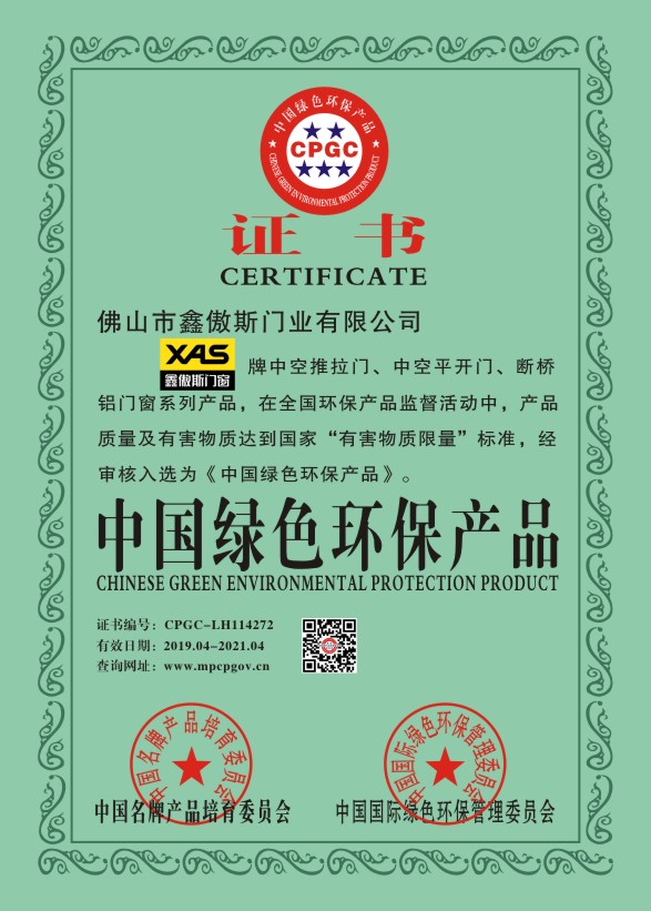 鑫傲斯门窗绿色环保产品证书