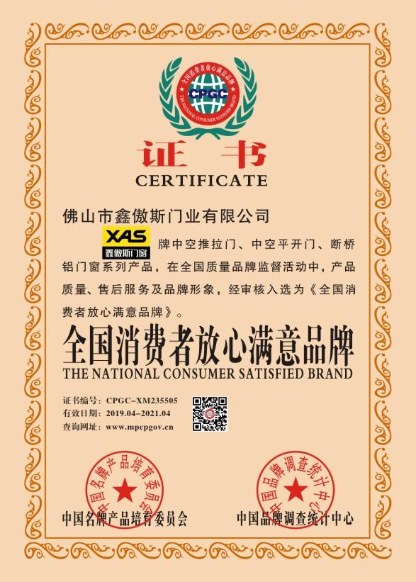 鑫傲斯门窗全国消费者放心满意品牌证书