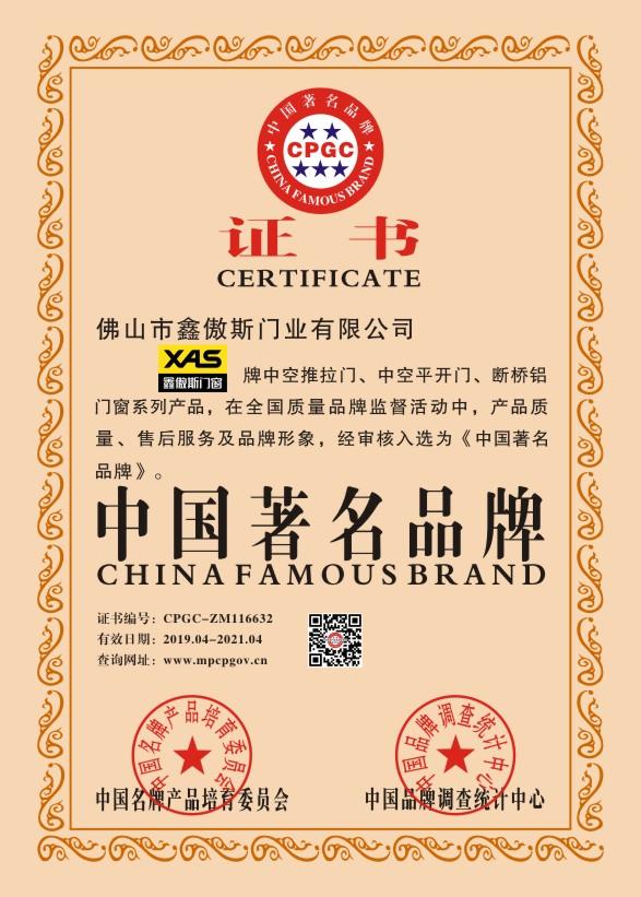 鑫傲斯门窗中国著名品牌证书